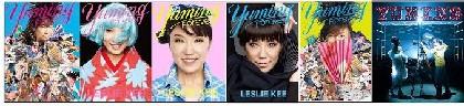 ユーミン×レスリー・キー写真展でオリジナル傘をプレゼント 新たな企画「あなたのユーミンソング大募集!」がスタート