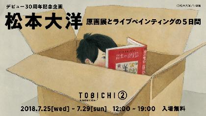 『松本大洋原画展とライブペインティングの5日間』、東京・南青山で開催 自選画集『TAIYOU』収録の原画9点や描き下ろし作品も