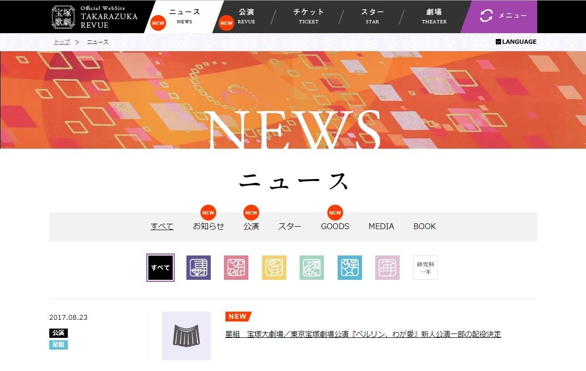 宝塚歌劇公式ホームページ(http://kageki.hankyu.co.jp/)より引用
