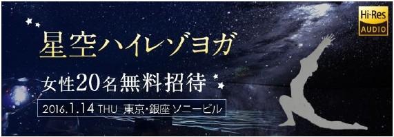 星空ハイレゾヨガ