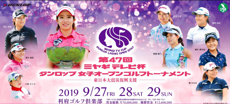 『第47回ミヤギテレビ杯ダンロップ女子オープンゴルフトーナメント』は9月27日(金)開幕