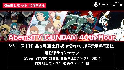 『AbemaTV GUNDAM 40th Hour』ラインナップ第2弾発表!『劇場版 機動戦士 Z ガンダム』『逆襲のシャア』など劇場作品が登場