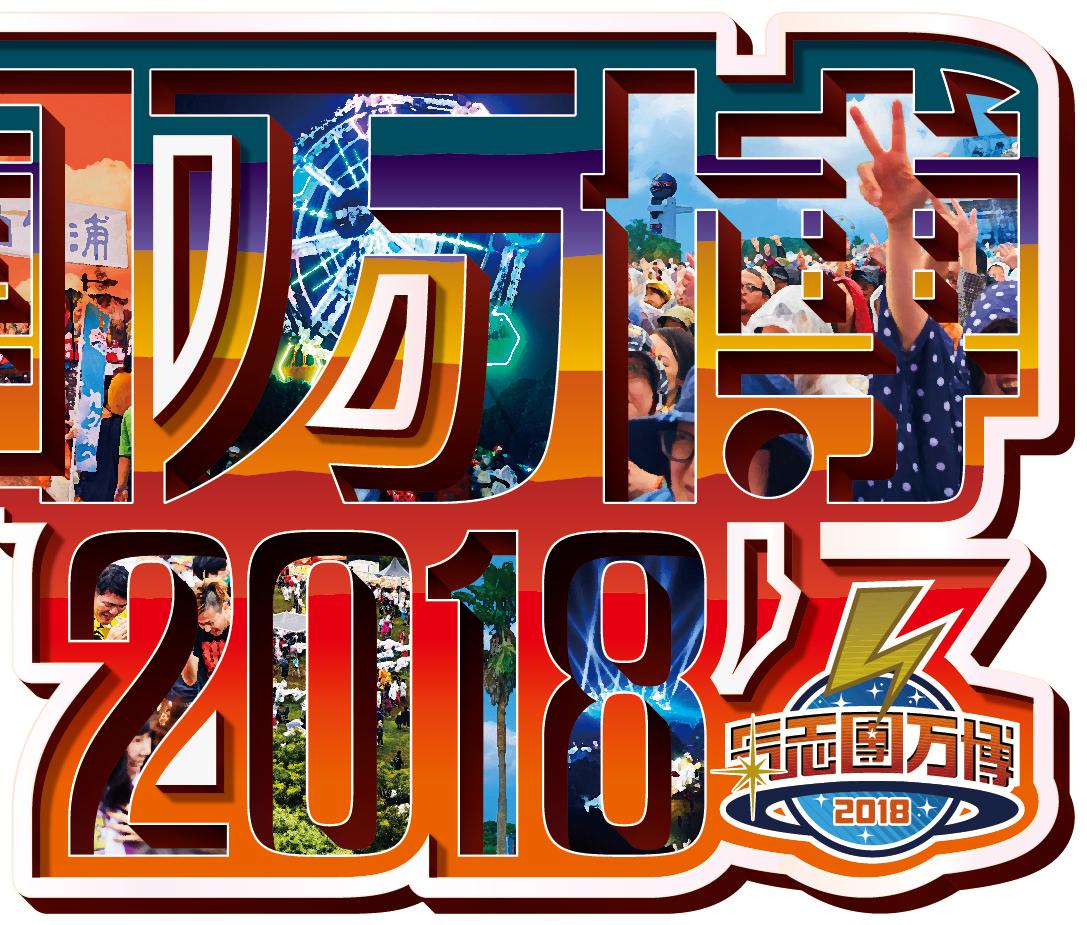 コンピレーションアルバム『氣志團万博2018』
