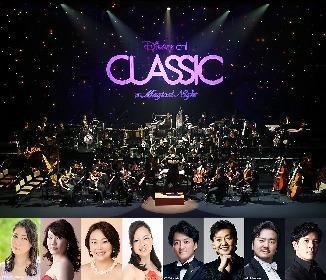 『ディズニー・オン・クラシック ~まほうの夜の音楽会 2020』日本人キャストで11月・12月に開催が決定