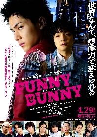 中川大志と岡山天音が衝突! ふたつの襲撃事件をめぐる物語描く映画『FUNNY BUNNY』予告編を公開
