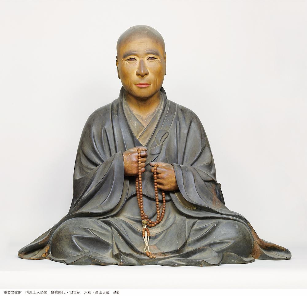 重要文化財 明恵上人坐像 鎌倉時代 13世紀 京都・高山寺 通期