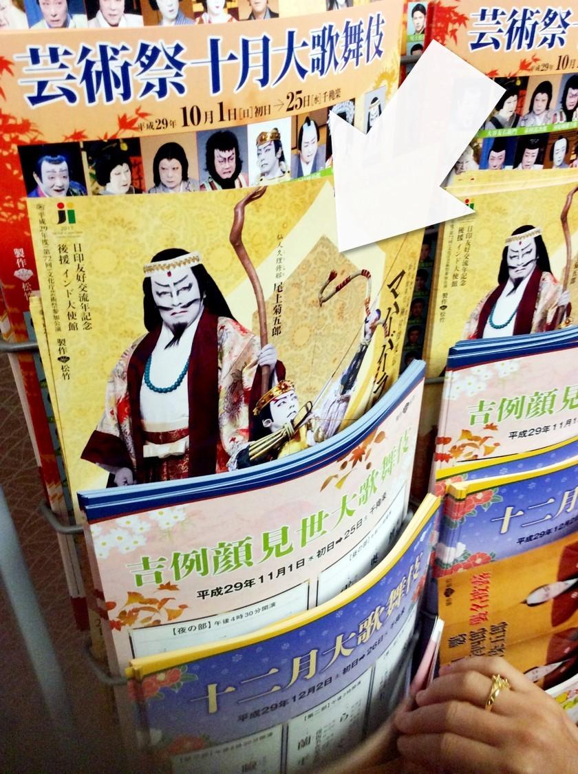 歌舞伎座の各所で見かけるチラシ(白矢印)には、人物相関図が載っています。