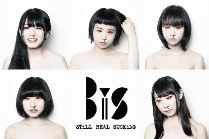 BiS、初ワンマン開催&新曲2曲を無料公開決定 チケット販売はまさかのBiSメンバー対応の電話受付のみ