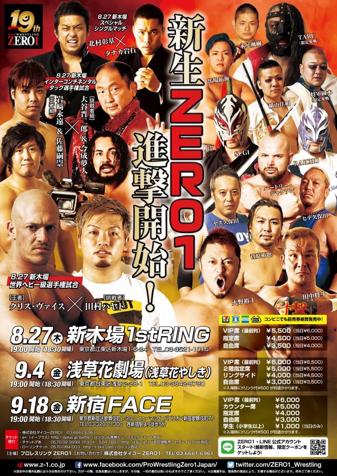 『新生 プロレスリング ZERO1進撃開始! 新宿大会』のチケットが販売中