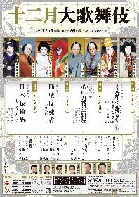 坂東玉三郎のコメント映像&舞台写真が公開 恐ろしくも華やかな歌舞伎の世界『十二月大歌舞伎』の第四部『日本振袖始』に出演