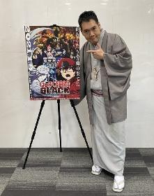『はたらく細胞BLACK』×講談師・神田伯山がコラボ 第3話「興奮、膨張、虚無。」コメント動画が公開