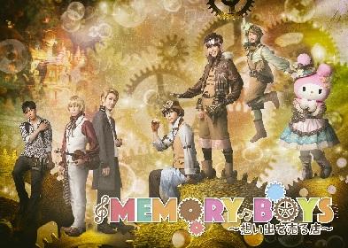 サンリオピューロランド×ネルケプランニング ミュージカル第二弾 『MEMORY BOYS~想い出を売る店~』の全キャスト発表!