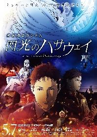 『機動戦士ガンダム 閃光のハサウェイ』5/21に公開延期