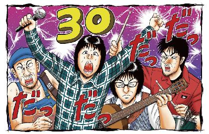 『カイジ』『アカギ』等でおなじみ 漫画家・福本伸行氏がフラカンを描き下ろし