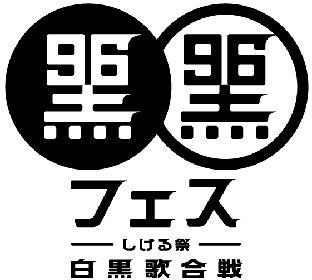 松崎しげる主催『黒フェス2019~白黒歌合戦~』今年も開催、ももクロ、純烈、鬼龍院翔の出演を発表
