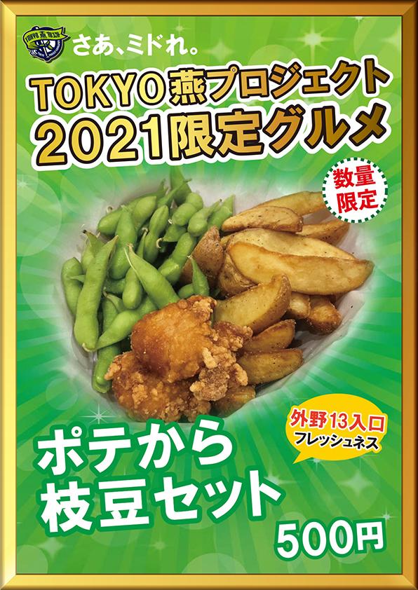 ポテから枝豆セット(税込500円)