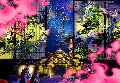 京都の世界遺産・二条城を、ネイキッドが演出 プロジェクションマッピングやライトアップで彩る「京の七夕」
