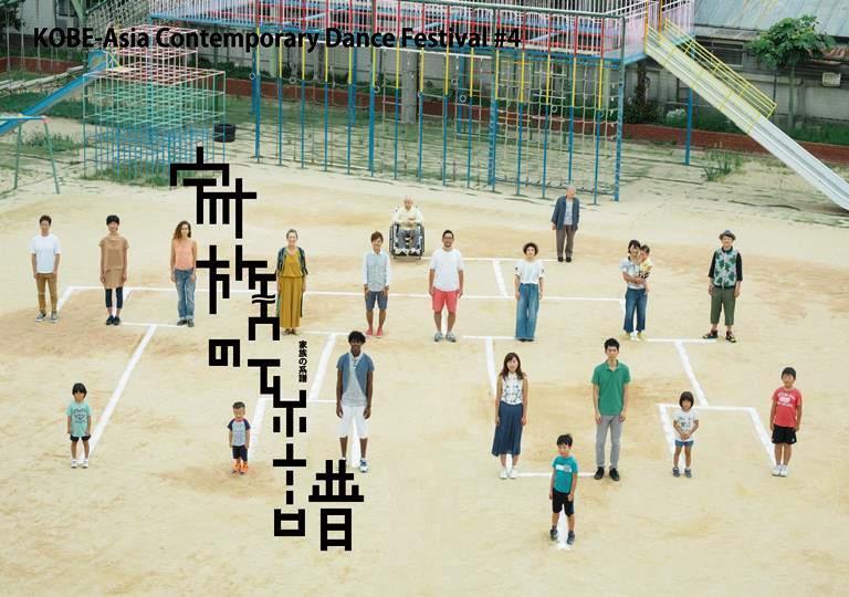 KOBE-Asia Contemporary Dance Festival #4「家族の系譜」メインビジュアル [写真]岩本順平