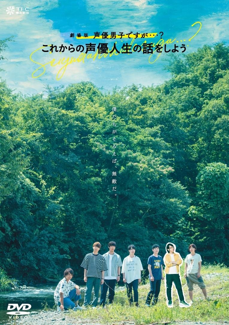 『劇場版 声優男子ですが・・・? ~これからの声優人生の話をしよう~』DVDジャケット (C)東北新社