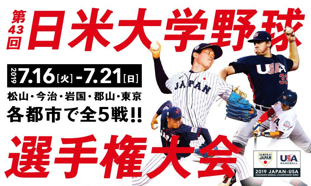 『第43回 日米大学野球選手権大会』第5戦で高橋由伸氏が始球式を務める