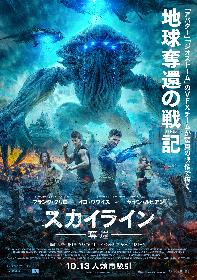 吸引する地球外生命体VSインドネシア格闘術シラット!フランク・グリロ、イコ・ウワイスら競演『スカイライン―奪還―』が日本公開へ