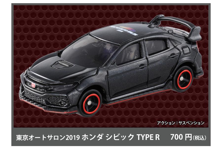 東京オートサロン2019 ホンダ シビック TYPE R(700円)