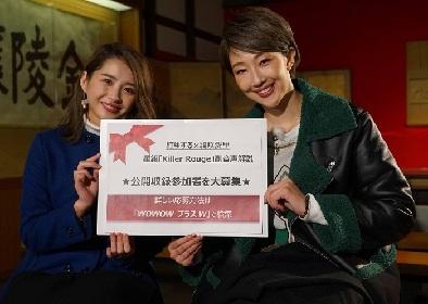 紅ゆずる×綺咲愛里 星組『Killer Rouge』副音声解説の公開収録が決定 WOWOW『宝塚への招待』スペシャル企画