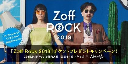 あいみょん×Nulbarich、Zoff限定プレミアムライブ『Zoff Rock 2018』で共演