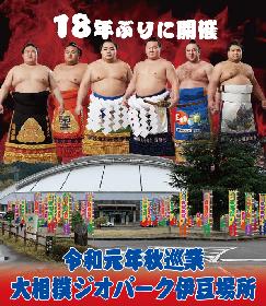 18年ぶりの伊豆開催!『令和元年秋巡業 大相撲ジオパーク伊豆場所』