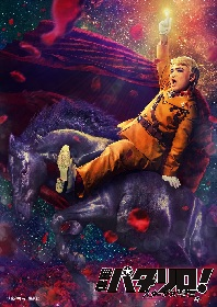 加藤諒「マリネラ王国でお待ちしております」 『舞台「パタリロ!」』第2弾新作公演の詳細解禁