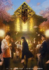 前山剛久、小松準弥、佐伯亮出演、舞台『妖怪アパートの幽雅な日常』 オールキャラクターのキービジュアルが完成