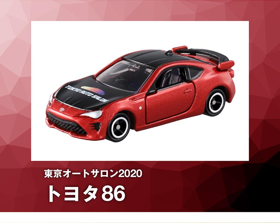 『TOKYO AUTO SALON 2020』で販売される、開催記念トミカ「トヨタ86」