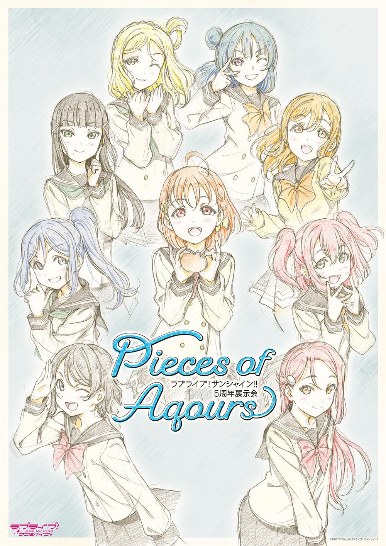 『ラブライブ!サンシャイン!! 5周年展示会-Pieces of Aqours-』キービジュアル (c)2017 プロジェクトラブライブ!サンシャイン!!