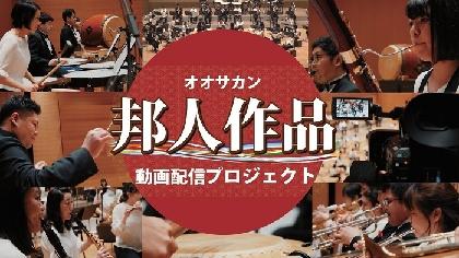 フィルハーモニック・ウインズ大阪が『邦人作品動画配信プロジェクト』をスタート