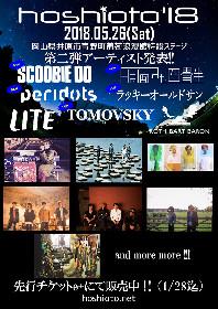 岡山の野外フェス「hoshioto」にスクービー、TOMOVSKY、四畳半ら追加