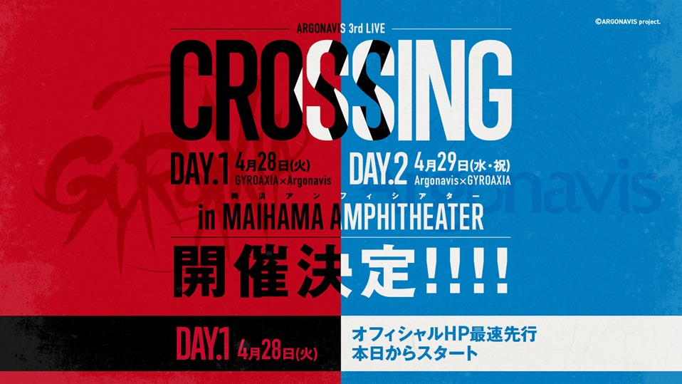 ARGONAVIS 3rd LIVE「CROSSING」 (C)ARGONAVIS project. (C)DeNA Co., Ltd. All rights reserved. (C)bushiroad All Rights Reserved.