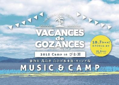 LOVE LOVE LOVE主催『バカンスdeござんす'18 -Camp in びわ湖-』タイムテーブル発表