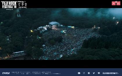 『FUJI ROCK FESTIVAL'18』7月27日(金)、28日(土)、29日(日)開催決定