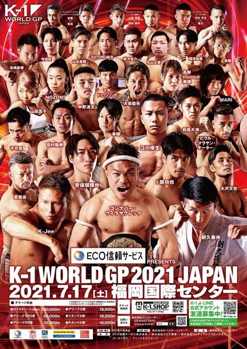 『K-1 WORLD GP 2021 JAPAN』の前売りチケットは、7月9日(金)23:59まで販売中