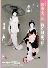 坂東玉三郎が『坂東玉三郎 特別舞踊公演』を開催、共演の成駒屋三兄弟に「若い息吹を発見することも歌舞伎の楽しみ」と期待寄せる