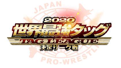 全日『2020 世界最強タッグ決定リーグ戦』は11/18開幕! 前半戦の全カードが決定