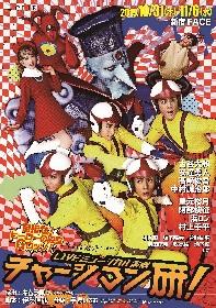 古谷大和、安達勇人、髙﨑俊吾、中村誠治郎ら出演のLIVEミュージカル演劇『チャージマン研!』メインビジュアルが解禁