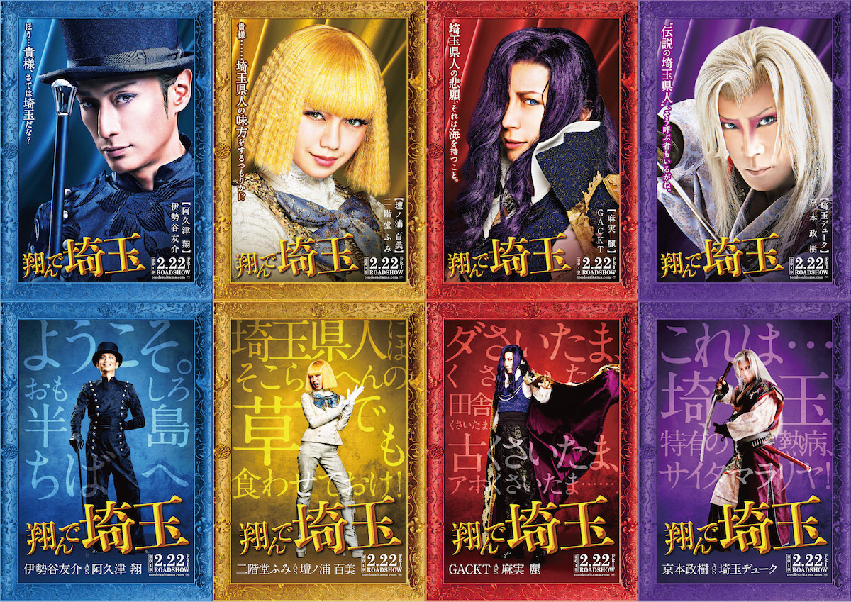 映画『翔んで埼玉』ポスター