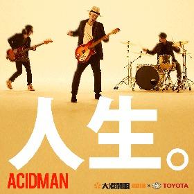台湾最大のロックフェス『2018大港開唱』にACIDMANが出演