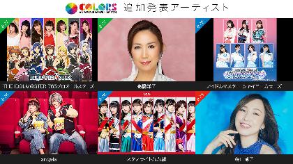 『アニサマ2021』に高橋洋子、angela、スタァライト九九組、森口博子が出演決定 『THE IDOLM@STER』出演キャストも発表