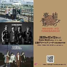 sumika、ビーバー、オーラル出演 『結びの夢番地』広島グリーンアリーナで開催