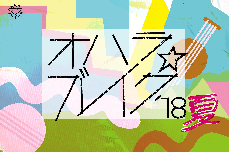 『オハラ☆ブレイク'18夏』