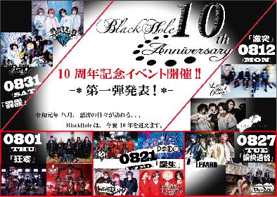 池袋のライブハウス・BlackHole 10周年記念イベント『BlackHole 10th Anniversary』を8月に開催決定