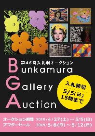 ピカソやシャガールから現代アートまで 500点以上が集まる『第46回Bunkamura Gallery入札制オークション』