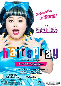 渡辺直美主演でミュージカル『ヘアスプレー』2020年6月上演